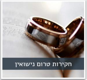 חקירות טרום נישואין